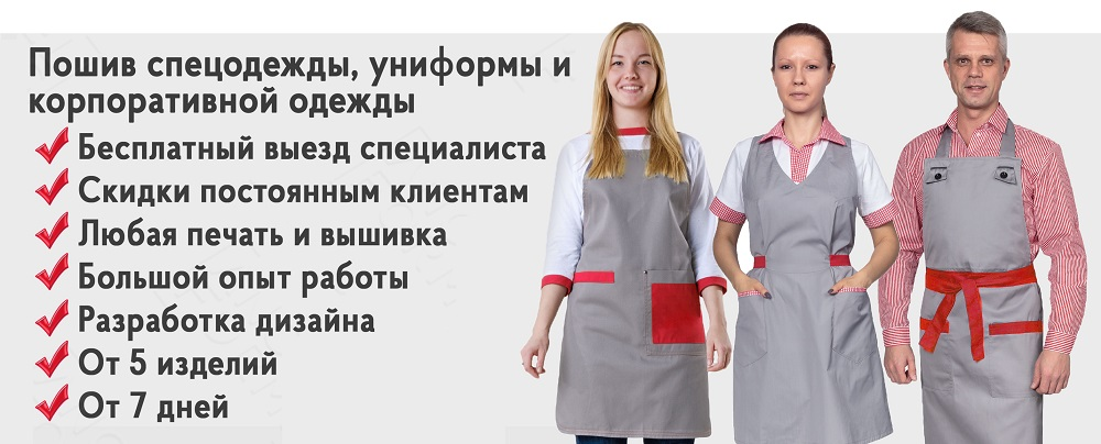 Пошив спецодежды, униформы и корпоративной одежды на заказ